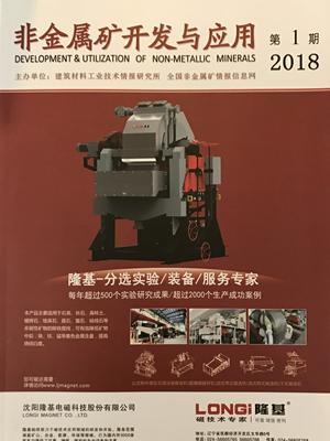 非金属矿开发与应用(2018第1期)