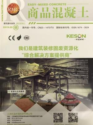 商品混凝土(建筑建材装饰)