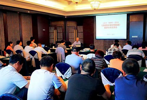 《沥青防水卷材用胎基》国标宣贯会在杭州举行
