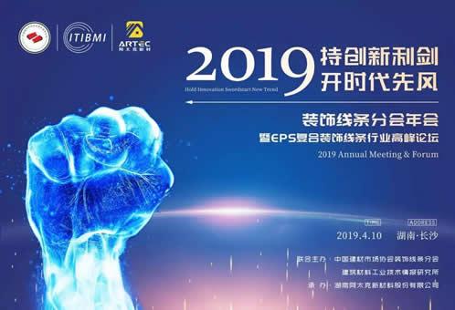 """""""齐聚创新,共领先风""""2019中国装饰线条分会年会圆满举行"""
