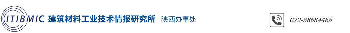 (国家)建筑材料工业技术情报研究所陕西办事处