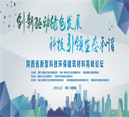 关于联合举办陕西省新型科技环保建筑材料高峰论坛的通知