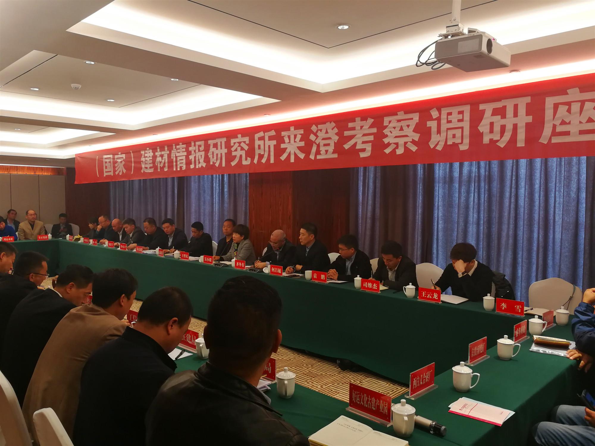 (国家)建筑材料工业技术情报研究所考察团一行与澄城县政府交流座谈