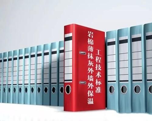 《岩棉薄抹灰外墙外保温工程技术标准》11月1日起实施