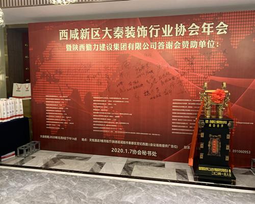 热烈祝贺西咸新区大秦装饰行业协会年会圆满举办!