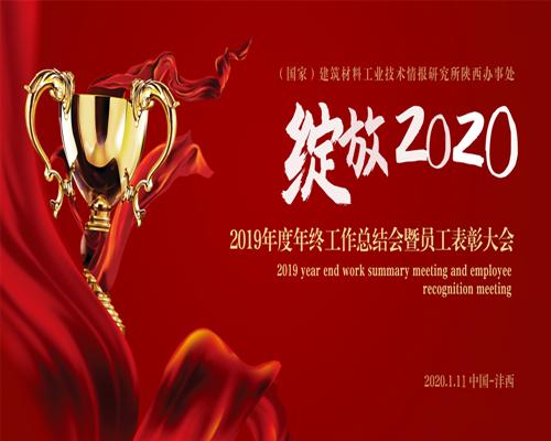 绽放2020——建材所陕西办年度工作总结暨表彰大会圆满举行