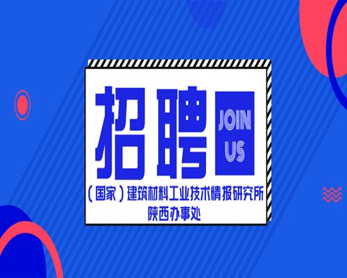 (国家)建材情报所陕西办事处关于公开招聘合同制员工的公告