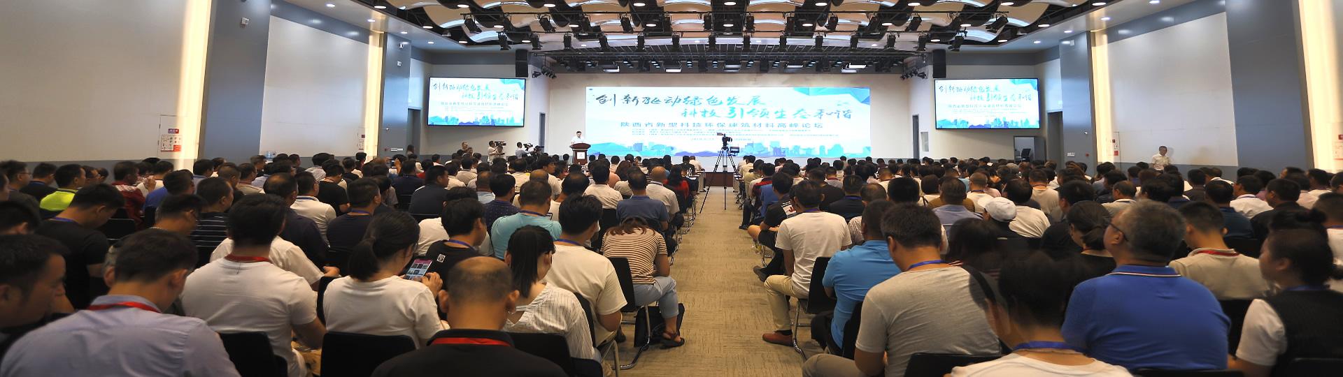 建筑材料工业技术情报研究所陕西办事处