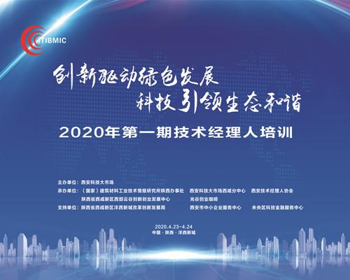 跨越未来,梦想起航!2020年第一期技术经理人资格培训圆满落幕!