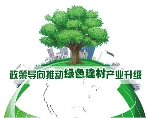 """绿色建材""""身份认证""""产品将被政府项目优先选用"""