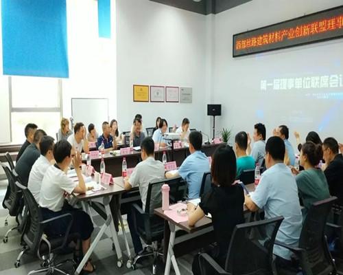 西部丝路建筑材料产业创新联盟筹委会第一届理事单位联席会议顺利召开