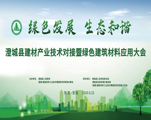 澄城县建材产业技术对接暨绿色建筑材料应用大会成功举办