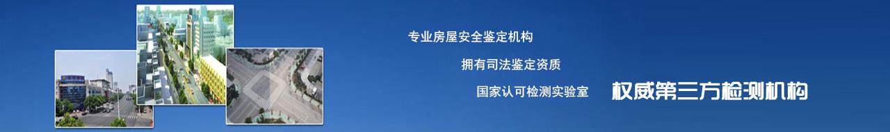 郑州危房检测鉴定