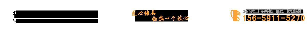 福州市四亿彩票app锁具店