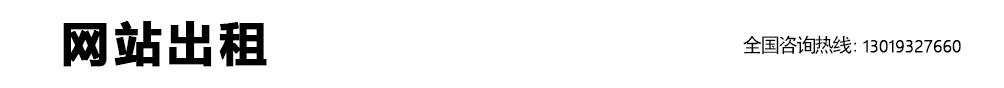 网站出租_Logo