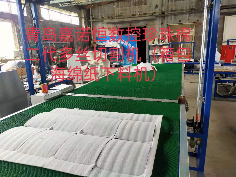 二代数控海绵纸(珍珠棉)下料机(多丝切割型)