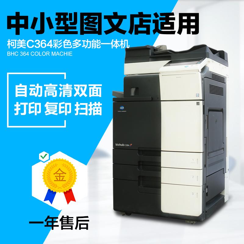 柯美c364/284复印机租赁机型