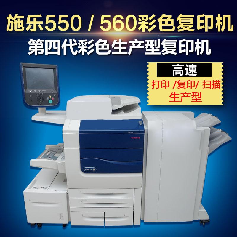 亿企达推出施乐550 560彩色复印机多功能复印机打印机一体机租赁