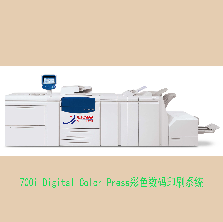 施乐700i Digital Color Press彩色数码印刷系统