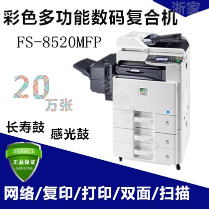 京瓷FS-C8520MFP全新彩色激光数码复印机