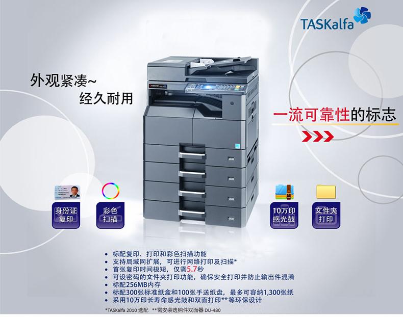 亿企达在陕西推出京瓷2011黑白复印机租赁服务