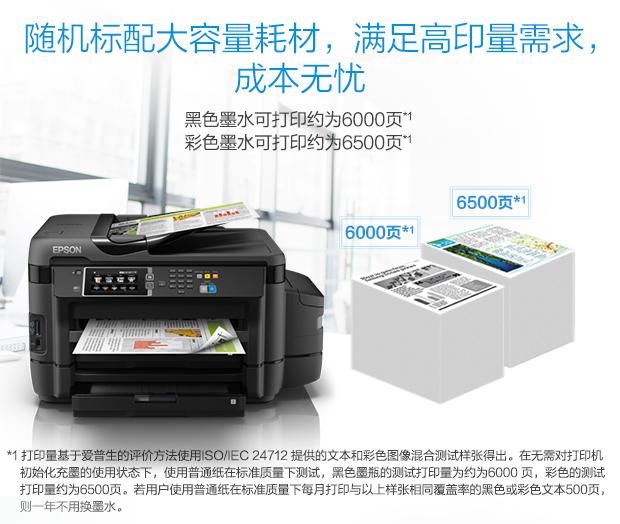 亿企达联合爱普生公司推出L605墨仓式租赁服务,先到先得