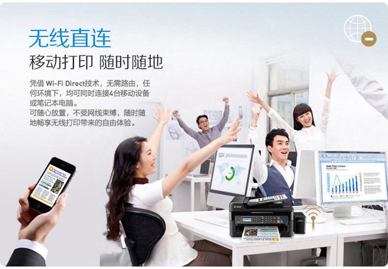 爱普生L565墨仓式彩色传真打印复印扫描无线一体机