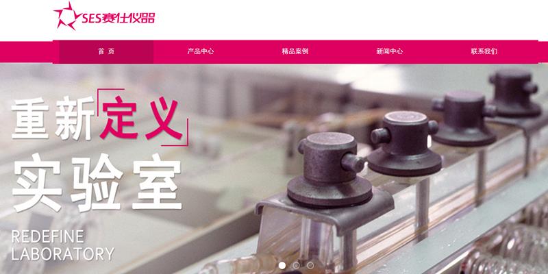 西安赛仕实验仪器公司柯美复印机租赁