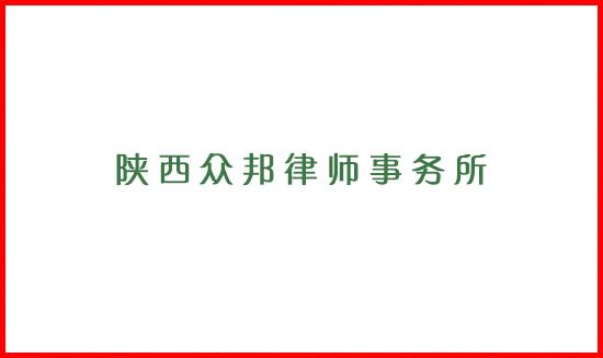 陕西众邦律师事务所复印机租赁…