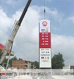 中国加油站立柱灯箱制作