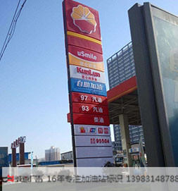 中国石化加油站灯箱制作