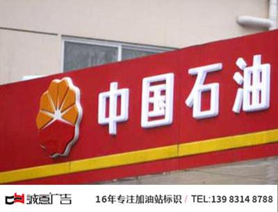 中国石油加油站吸塑字