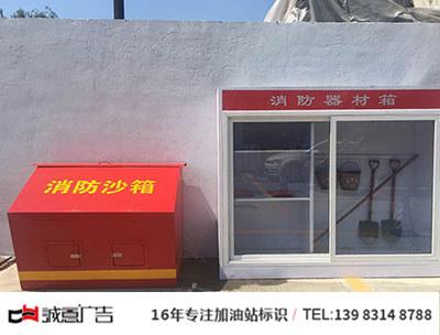 加油站消防沙箱
