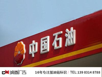 中石油加油站铝塑板基础+字