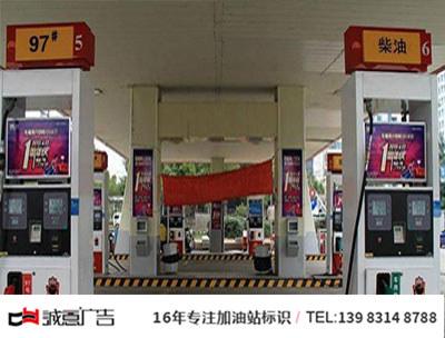 中国石油加油站油品灯箱