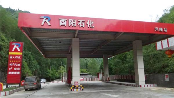 重庆酉阳宜人石化官清站
