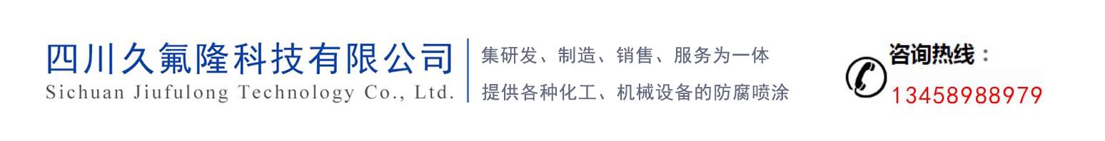 四川久氟隆云南公司