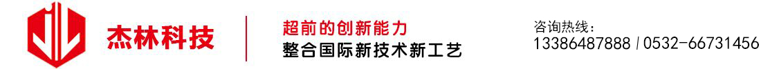 青岛杰林科技有限公司