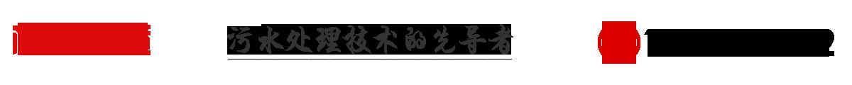 云南相宜环境工程有限公司