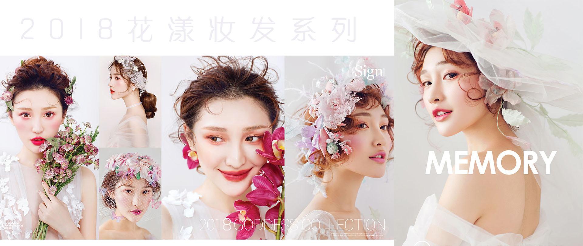 花漾妆发系列