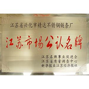江苏名牌铜牌