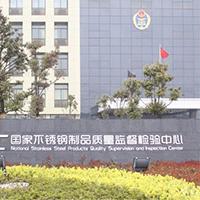 检测 国家不锈钢制品质量监督检验中心