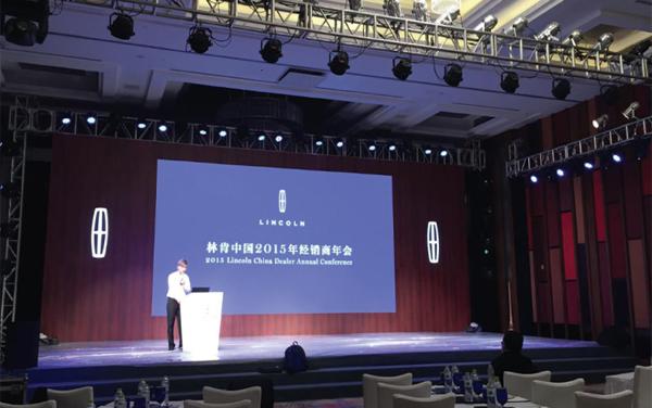 林肯中国经销商大会及新车发布会