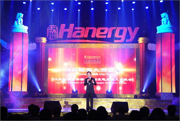 2014年汉能集团-丽江金安桥电站开业庆典