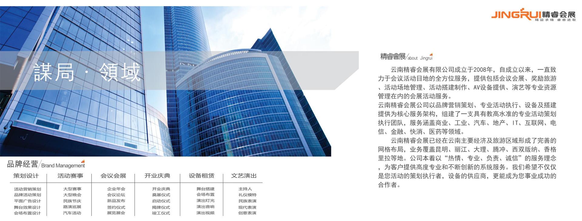 丽江会议会展公司