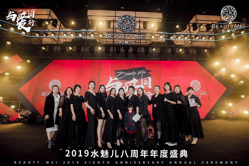 水魅儿2019(与爱同行)八周年年度盛典