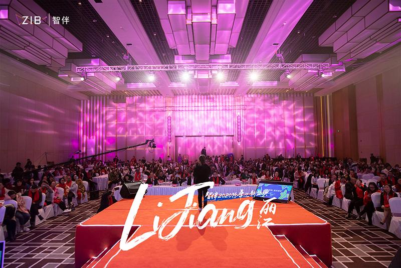 智伴2020跨年迎新盛典—最好的我们【丽江站】