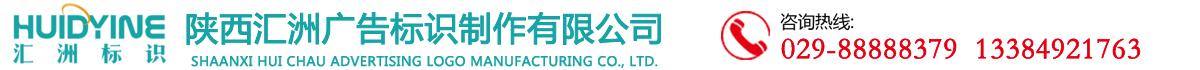 陕西汇洲广告标识厂家