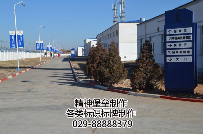 马场藏族乡导向标识制作厂家
