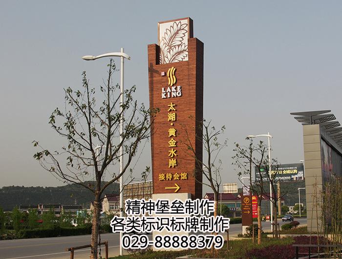 黄南州导向标识制作厂家